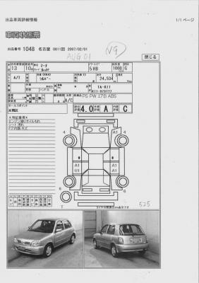 Автомобиль находится в Японии. Цена в Новосибирске.  K11-973777. Аукционная оценка: 4V.GOOD