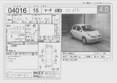 Автомобиль находится в Японии. Цена в Новосибирске.  BNK12-011399. Аукционная оценка: 4